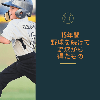 【野球からの賜物】野球を15年間続けて感じた野球から得られるもの