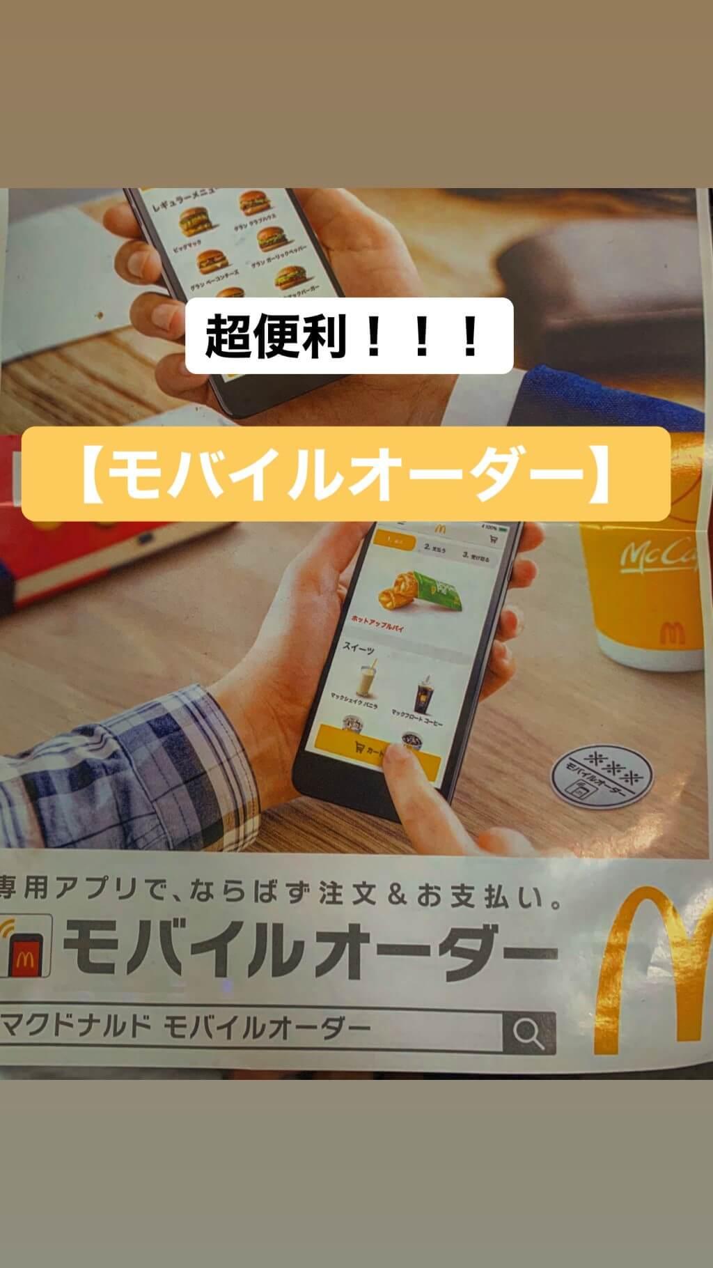 マクドナルド モバイル オーダー 支払い 方法