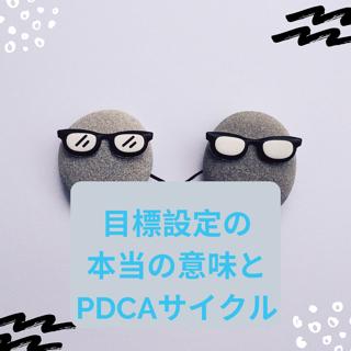 目標設定の本当の意味と達成するためのPDCAサイクルとは?