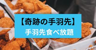 【奇跡の手羽先 口コミ】手羽先食べ放題。サラリーマン横丁小倉魚町店に行ってみた