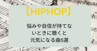 【HIPHOP】人生悩んだ時に聞くと自信が持てるおすすめの曲5選