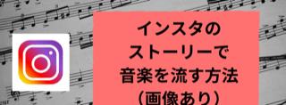 【インスタのストーリーで音楽を流す方法】インスタの新機能(画像あり)