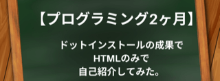 HTML【プログラミング初心者】ドットインストール2ヶ月の成果