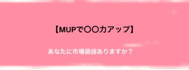 竹花貴騎のMUPカレッジの評判【MUPカレッジとは?】MUPのうさぎクラスに入ってみての感想。