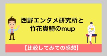 西野亮廣エンタメ研究所と竹花貴騎のMUP【両方入会してみてリアルな感想】