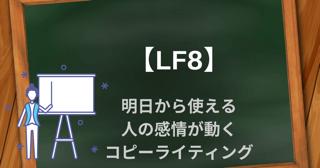 LF8(Life Force 8)とは|コピーライティングで使える人間が生まれ持つ欲求【2020年最新】